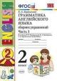 Грамматика английского языка 2 кл. Сборник упражнений 2й год обучения к учебнику Верещагиной в 2х частях часть 1я
